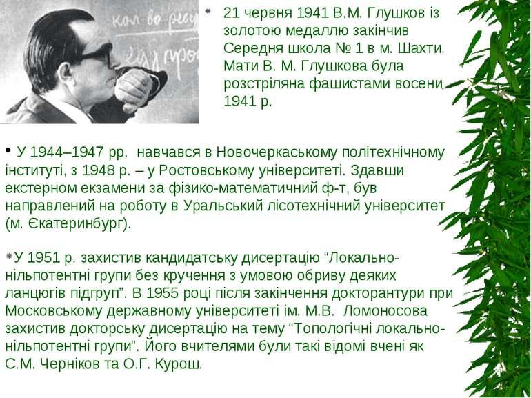 21 червня 1941 В.М. Глушков із золотою медаллю закінчив Середня школа № 1 в м...