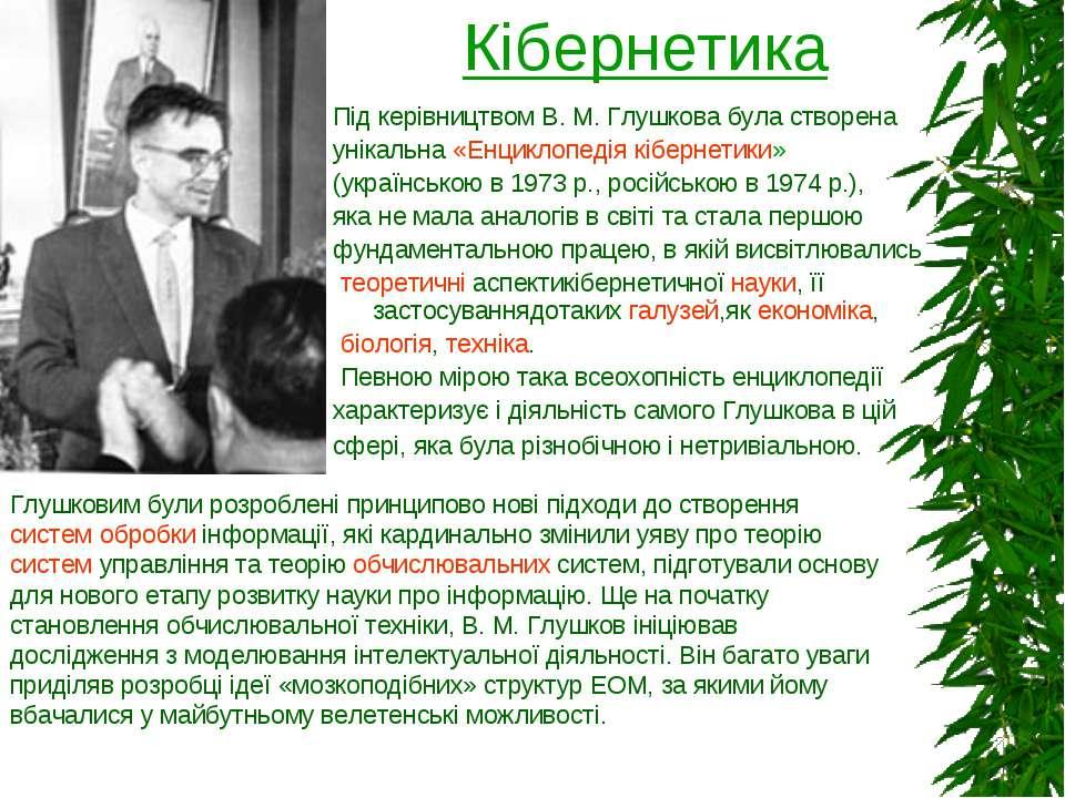 Кібернетика Під керівництвом В.М.Глушкова була створена унікальна«Енциклоп...