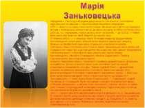 Народилася у багатодітній родині дворянина Костянтина Костянтиновича Адасовсь...