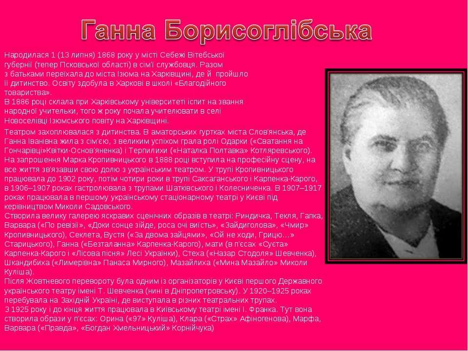 Народилася 1 (13 липня)1868року у містіСебежіВітебської губернії(теперП...