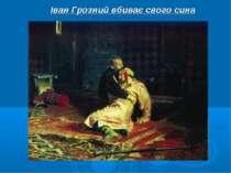 Іван Грозний вбиває свого сина