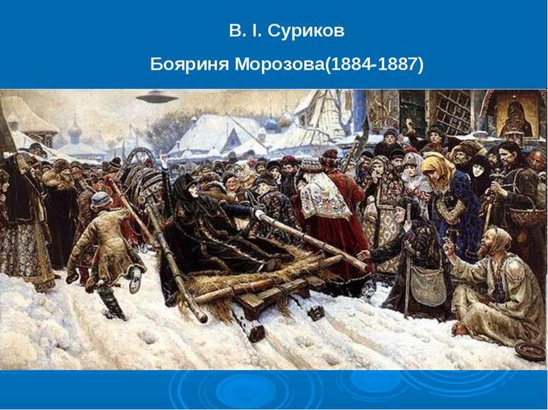 В. І. Суриков Бояриня Морозова(1884-1887)