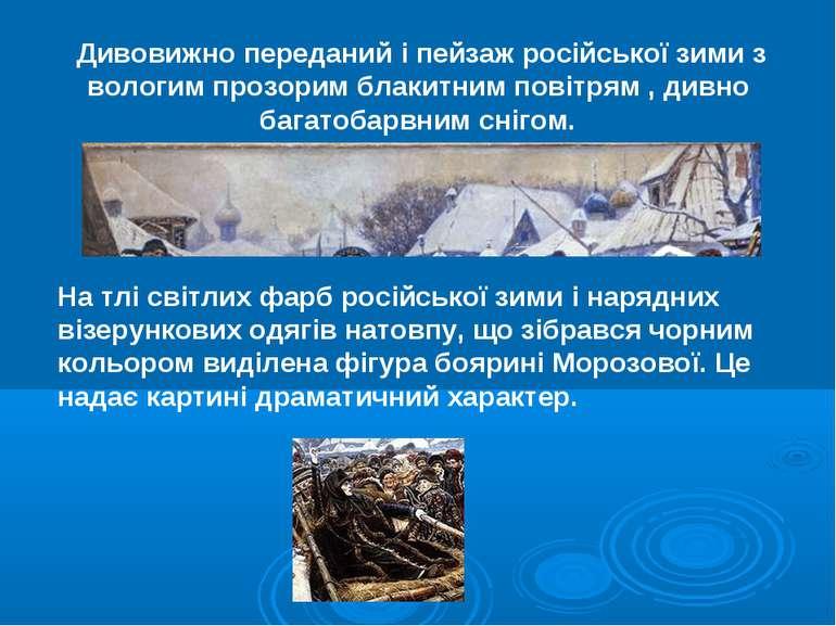 Дивовижно переданий і пейзаж російської зими з вологим прозорим блакитним по...