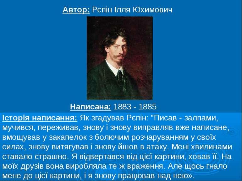 Автор: Рєпін Ілля Юхимович Написана: 1883 - 1885 Історія написання: Як згадув...