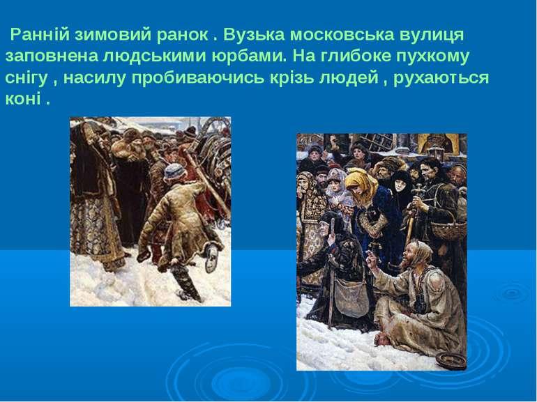 Ранній зимовий ранок . Вузька московська вулиця заповнена людськими юрбами. Н...