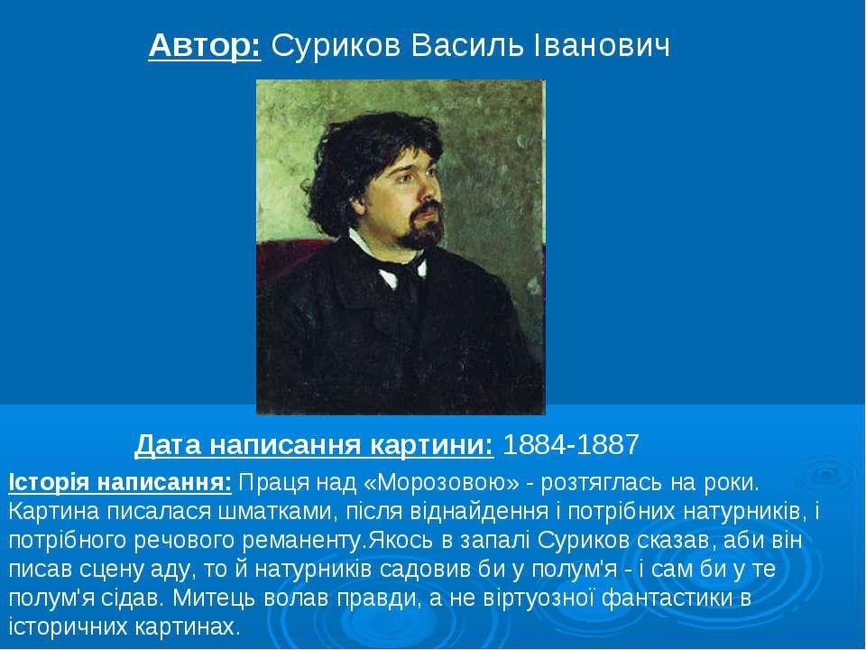 Автор: Суриков Василь Іванович Дата написання картини: 1884-1887 Історія напи...