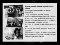 Французький кінематограф 1930—1940-х років був відзначений поетичним реалізмо...