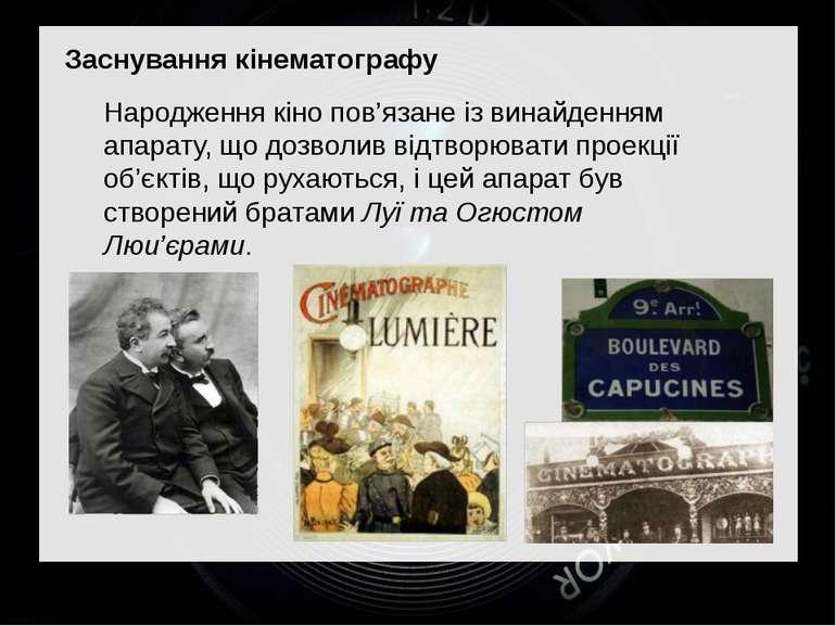 Заснування кінематографу Народження кіно пов'язане із винайденням апарату, що...