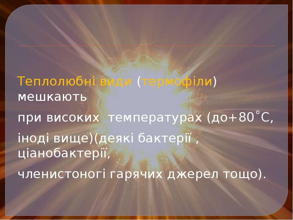 Теплолюбні види (термофіли) мешкають при високих температурах (до+80˚С, іноді...