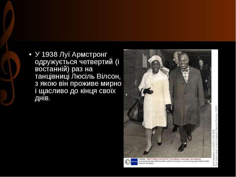 У 1938 Луї Армстронг одружується четвертий (і востанній) раз на танцівниці Лю...