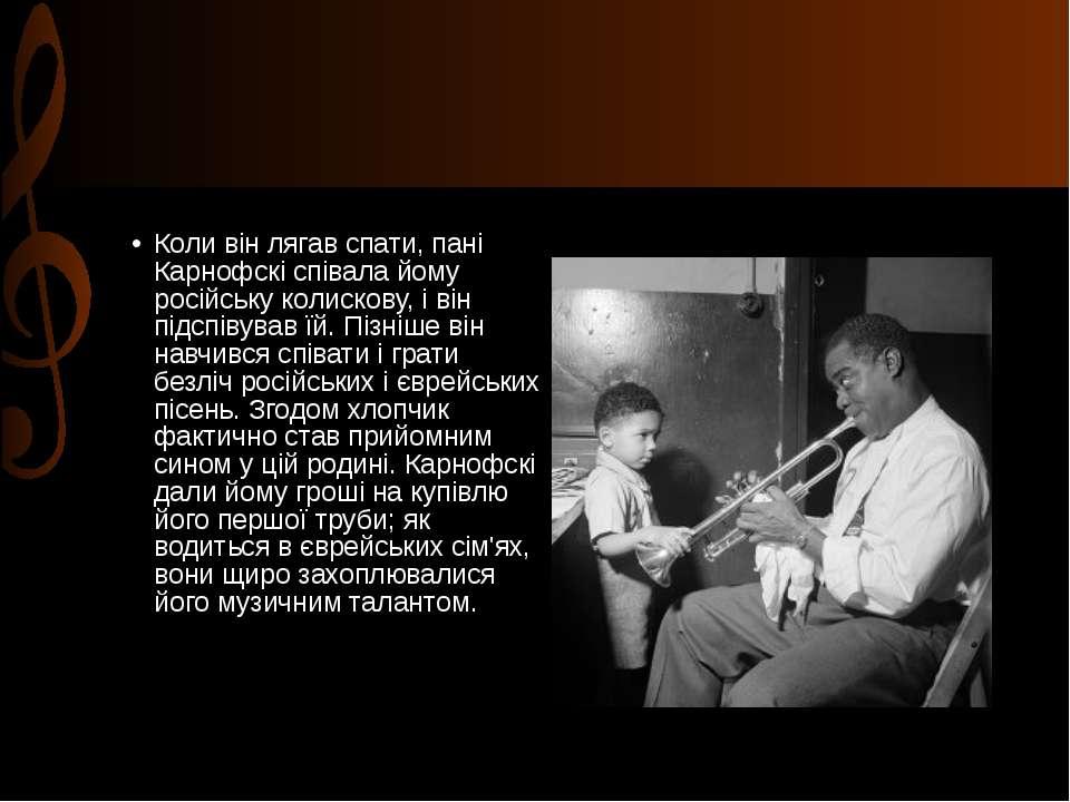 Коли він лягав спати, пані Карнофскі співала йому російську колискову, і він ...