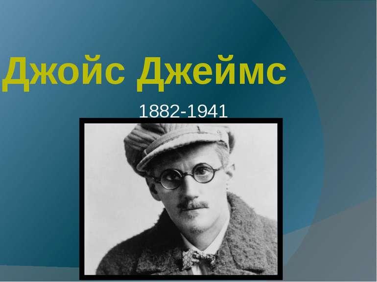 Джойс Джеймс 1882-1941