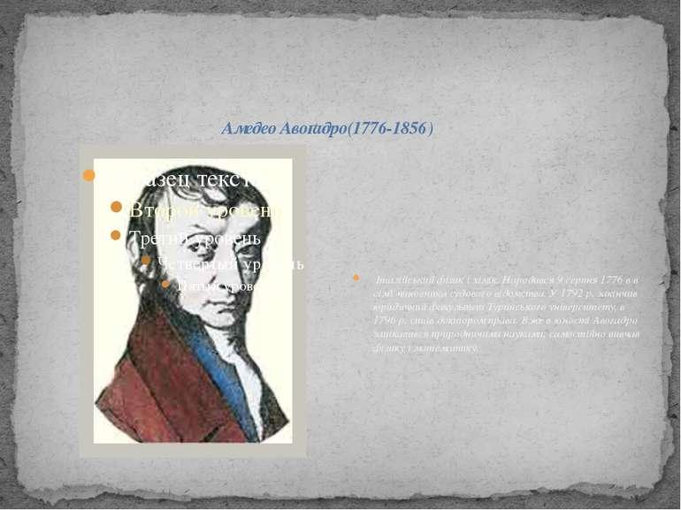 Амедео Авоґадро(1776-1856) Італійський фізик і хімік. Народився 9 серпня 1776...