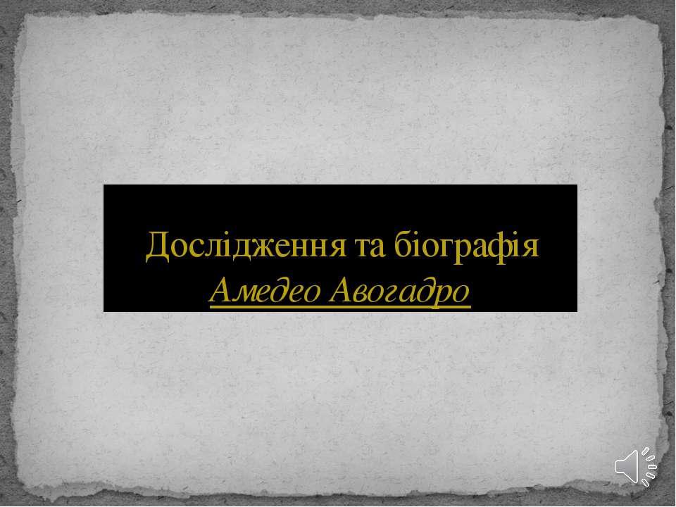 Дослідження та біографія Амедео Авогадро