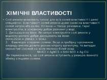 ХІМІЧНІ ВЛАСТИВОСТІ Солі амонію виявляють типові для всіх солей властивості ...