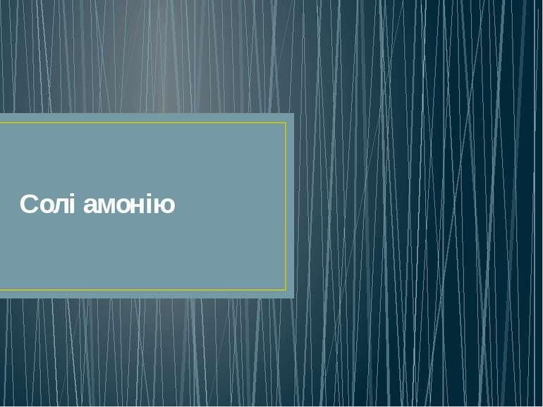 Солі амонію