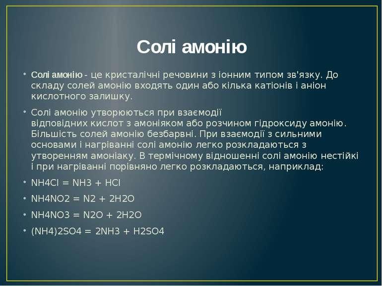 Солі амонію Солі амонію- це кристалічні речовини з іонним типом зв'язку. До ...