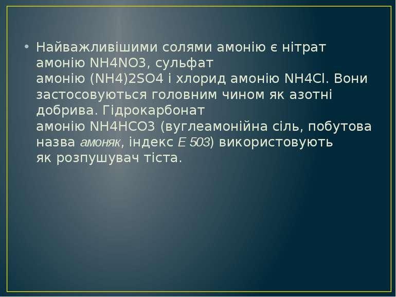 Найважливішими солями амонію єнітрат амоніюNH4NO3,сульфат амонію(NH4)2SO4...
