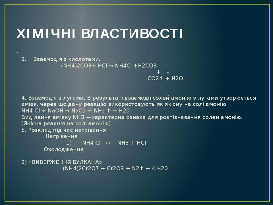 ХІМІЧНІ ВЛАСТИВОСТІ 3. Взаємодія з кислотами.  (NН4)...