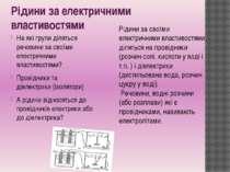 Рідини за електричними властивостями На які групи діляться речовини за своїми...