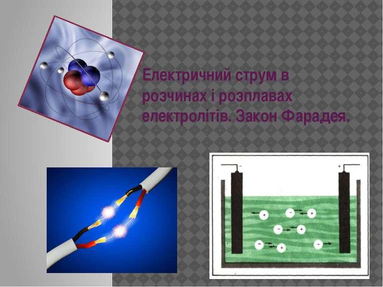 Електричний струм в розчинах і розплавах електролітів. Закон Фарадея.