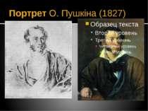 Портрет О.Пушкіна (1827)