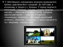 У 1804 Морков, побоюючись втратити талановитого кріпака, відкликав його з ак...