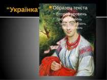 """Українка"""