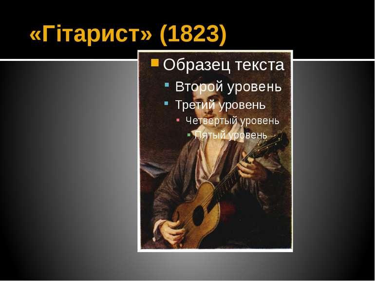 «Гітарист» (1823)