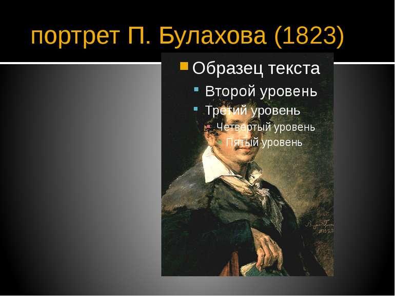 портрет П.Булахова (1823)