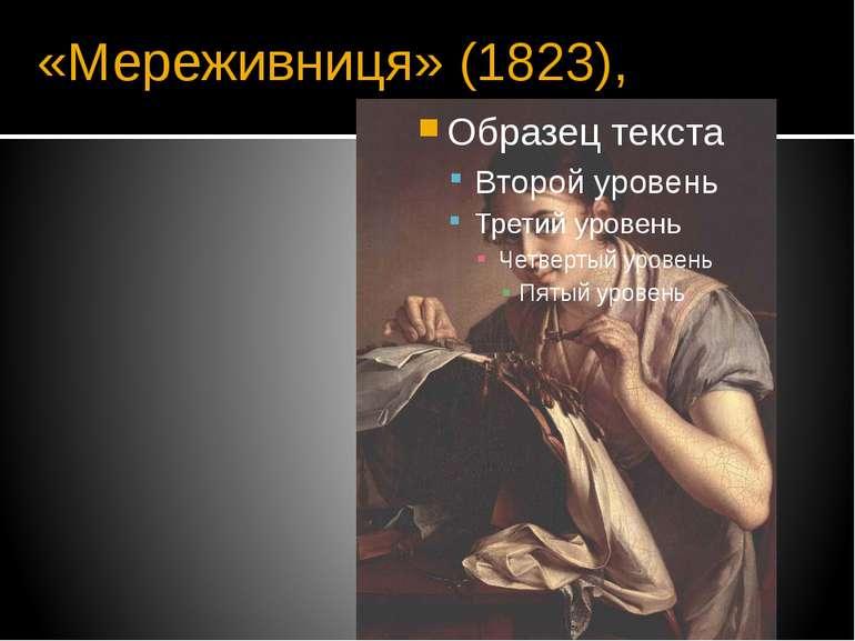 «Мереживниця» (1823),