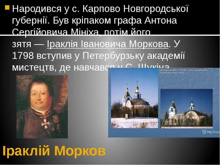 Іраклій Морков Народився у с.КарповоНовгородської губернії. Був кріпаком гр...