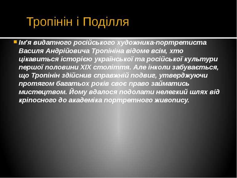 Тропінін і Поділля Ім'я видатного російського художника-портретиста Василя Ан...