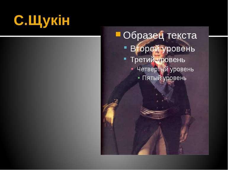 С.Щукін