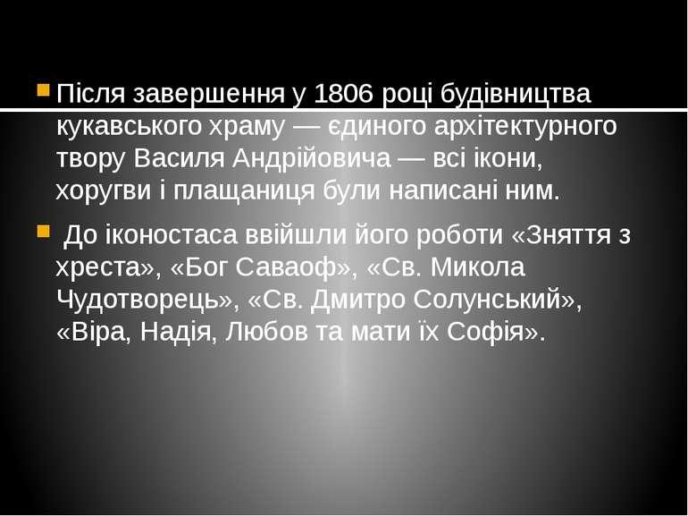 Після завершення у 1806 році будівництва кукавського храму— єдиного архітект...