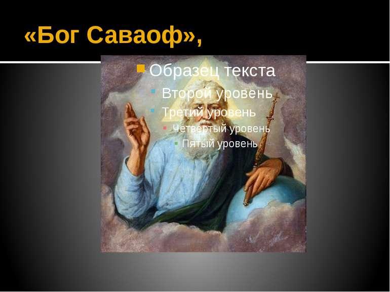 «Бог Саваоф»,