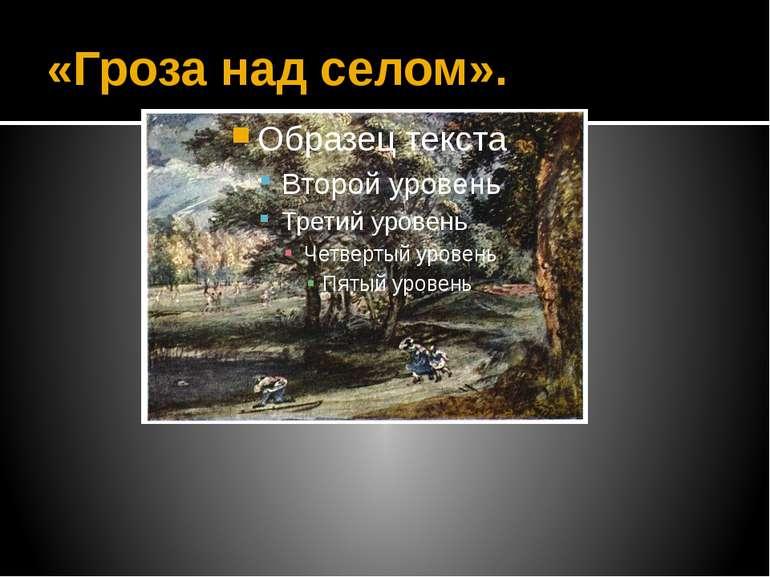 «Гроза над селом».