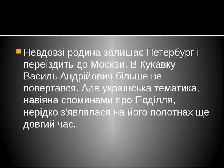 Невдовзі родина залишає Петербург і переїздить до Москви. В Кукавку Василь Ан...
