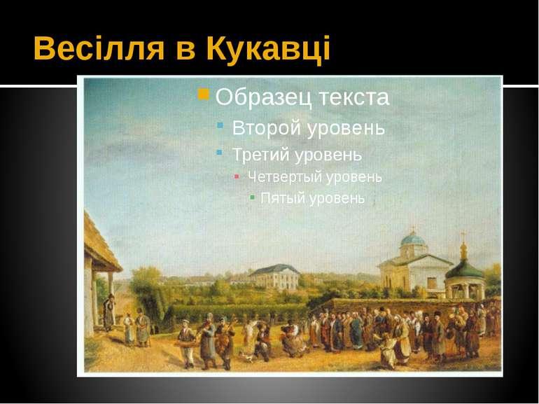 Весілля в Кукавці