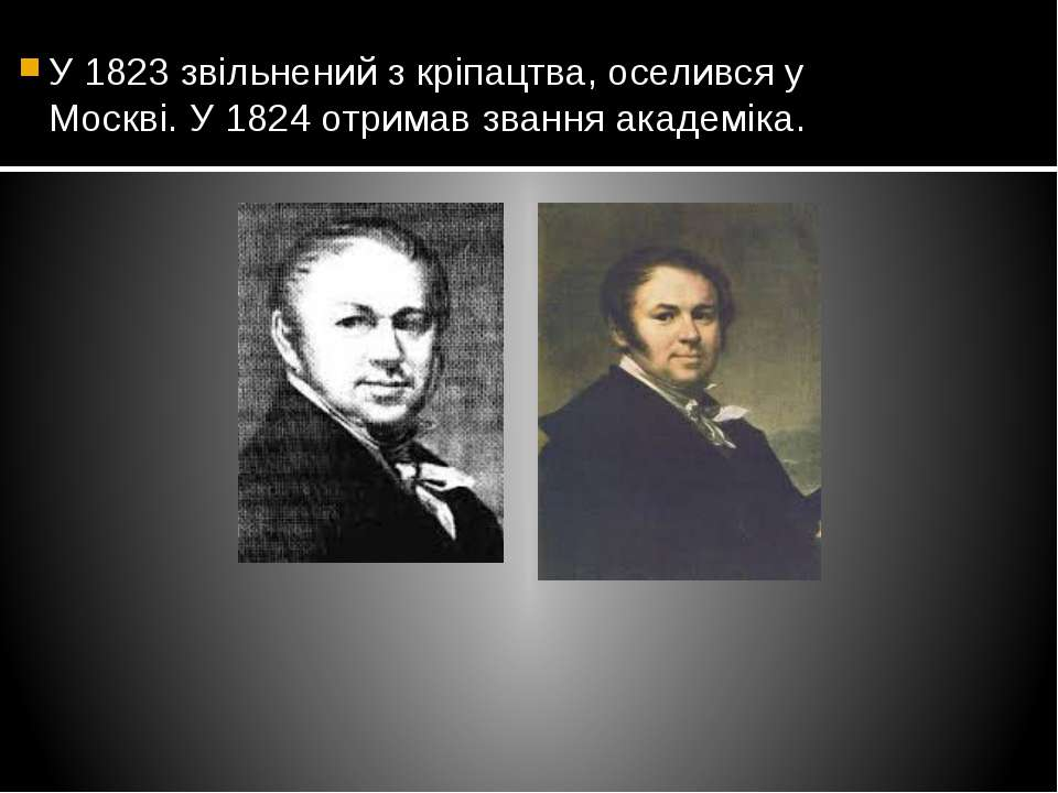 У 1823 звільнений з кріпацтва, оселився у Москві. У 1824 отримав звання акаде...