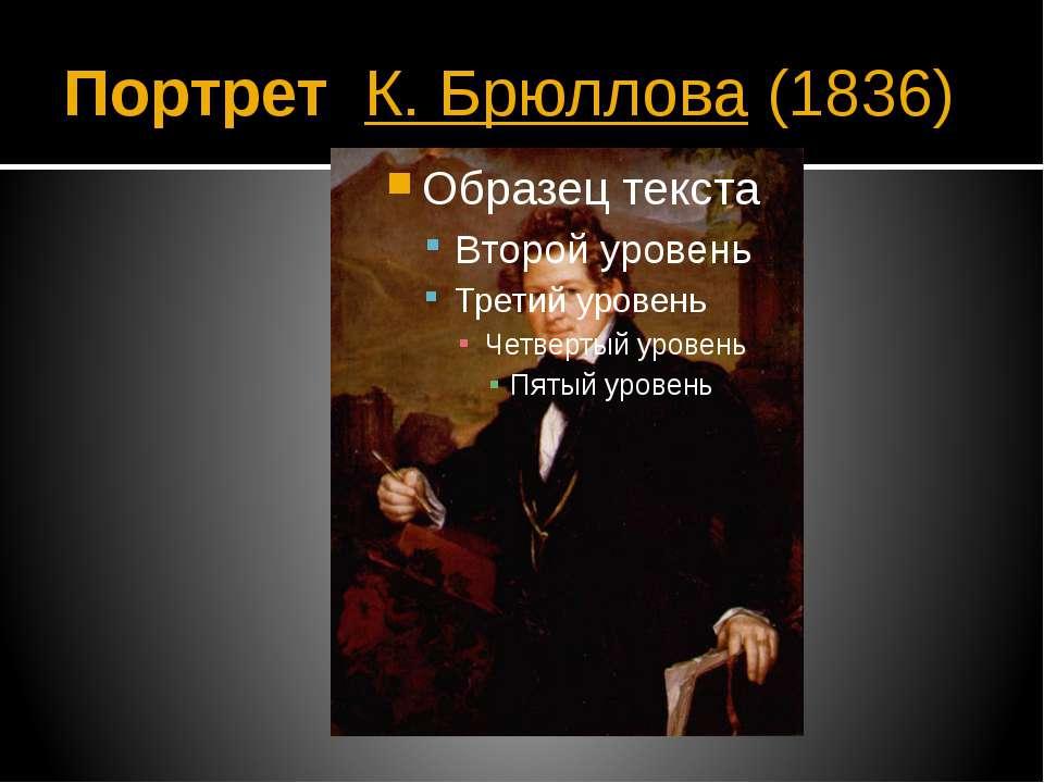 Портрет К.Брюллова(1836)