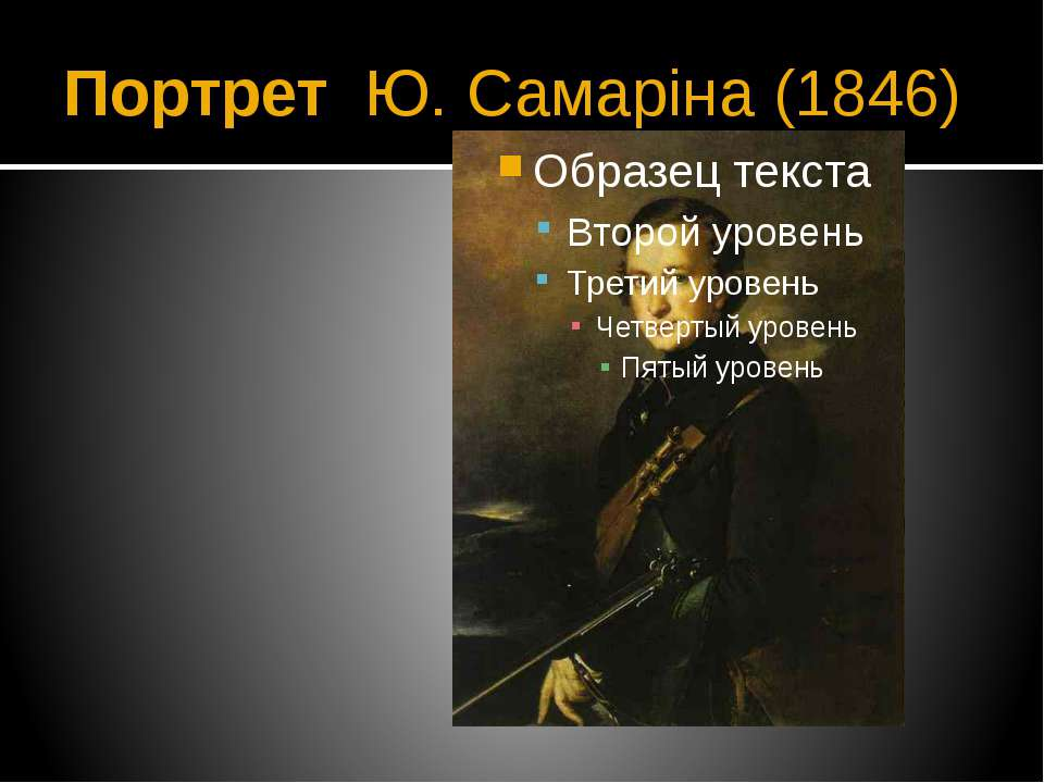 Портрет Ю.Самаріна (1846)