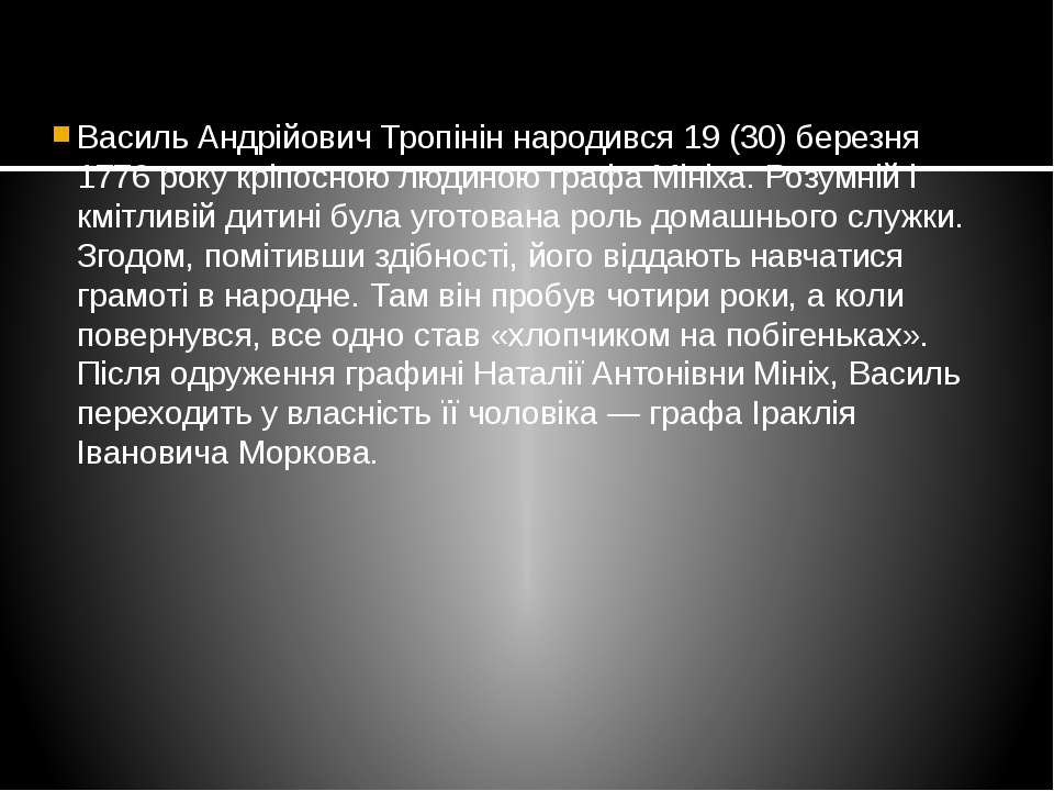 Василь Андрійович Тропінін народився 19 (30) березня 1776 року кріпосною люди...