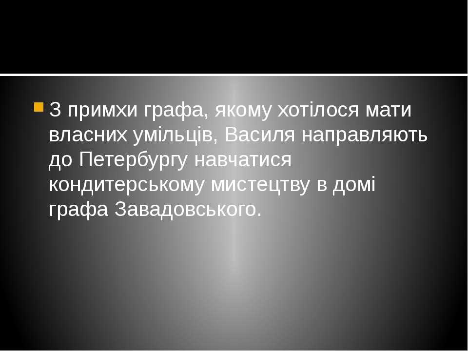 З примхи графа, якому хотілося мати власних умільців, Василя направляють до П...