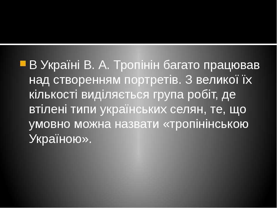 В Україні В.А.Тропінін багато працював над створенням портретів. З великої ...