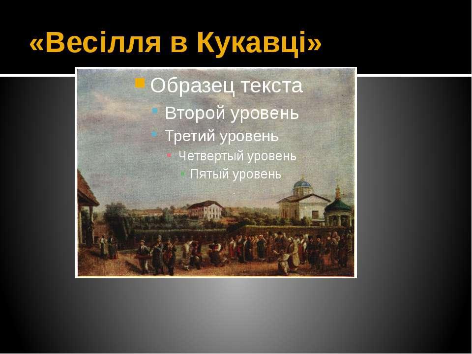 «Весілля в Кукавці»