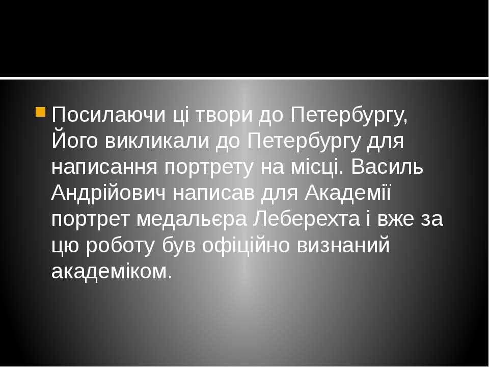 Посилаючи ці твори до Петербургу, Його викликали до Петербургу для написання ...