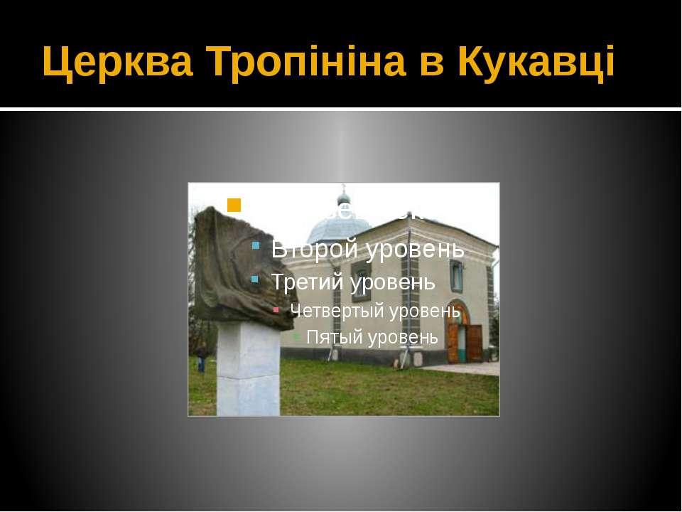 Церква Тропініна в Кукавці