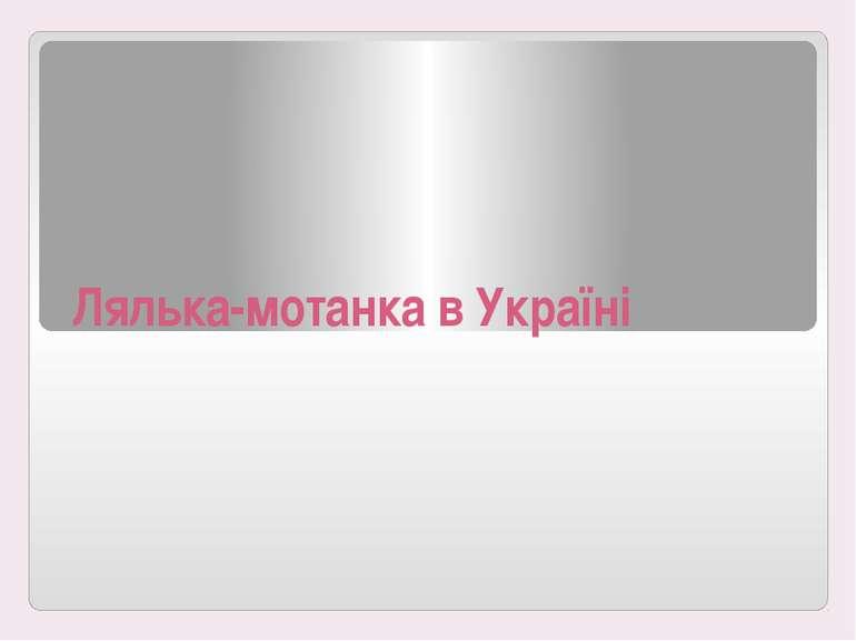 Лялька-мотанка в Україні