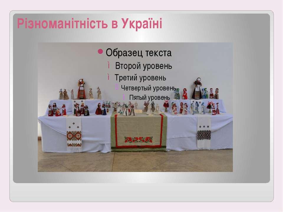 Різноманітність в Україні